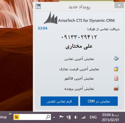 CTI for Dynamics CRM